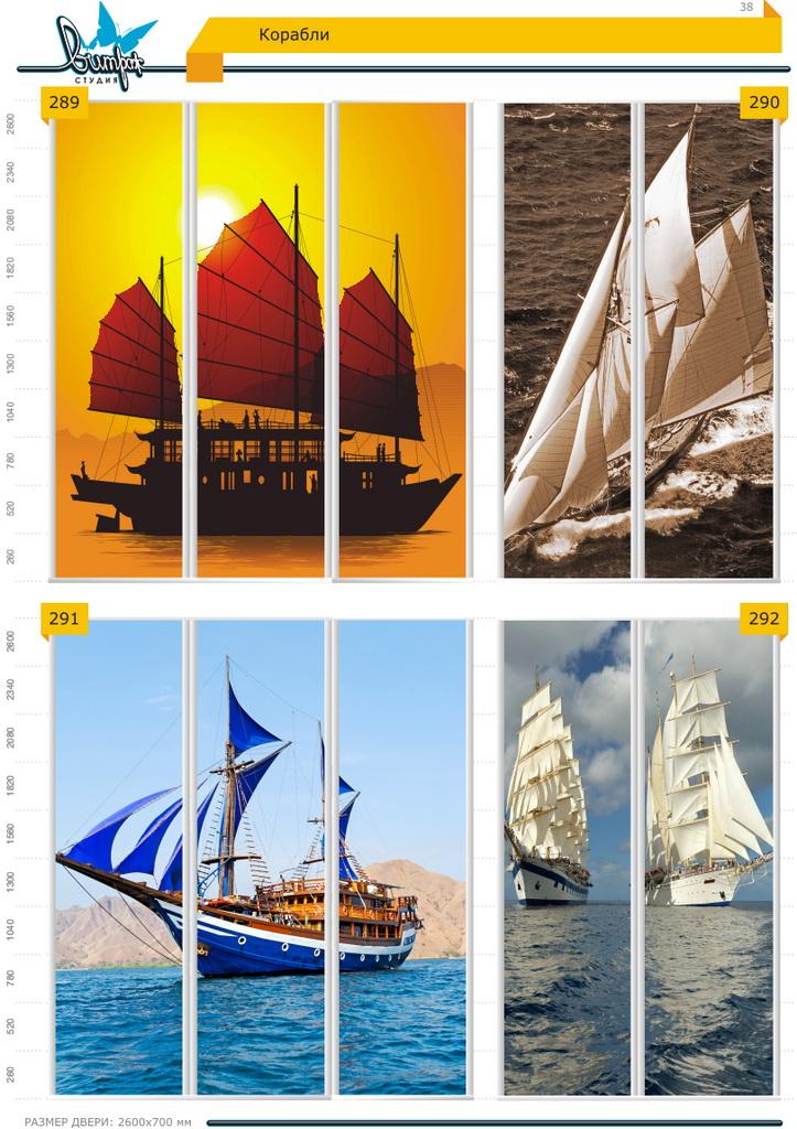 Изображение фотопечати для шкафов-купе, стр.38, корабли
