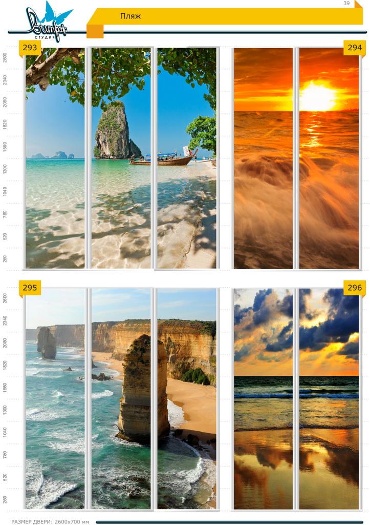 Изображение фотопечати для шкафов-купе, стр.39, пляжи