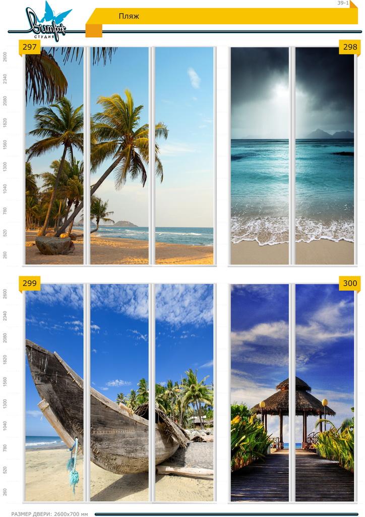 Изображение фотопечати для шкафов-купе, стр.39-1, пляжи