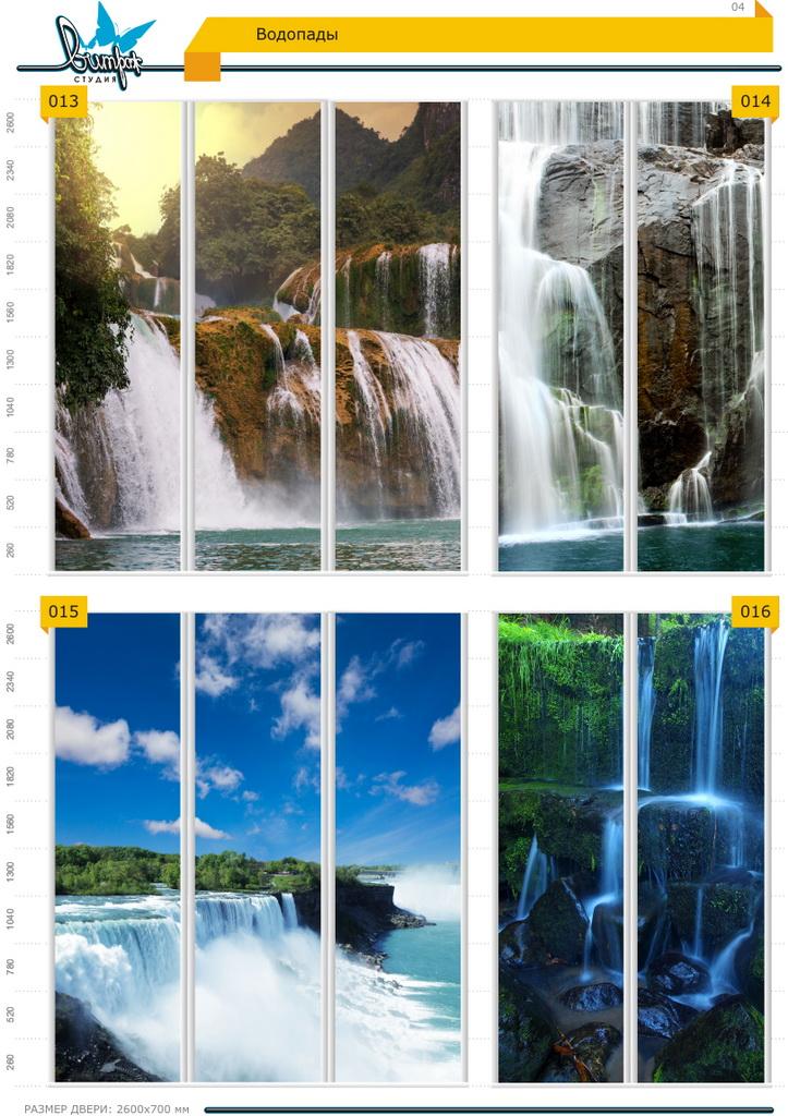Изображение фотопечати для шкафов-купе, стр. 4, водопады