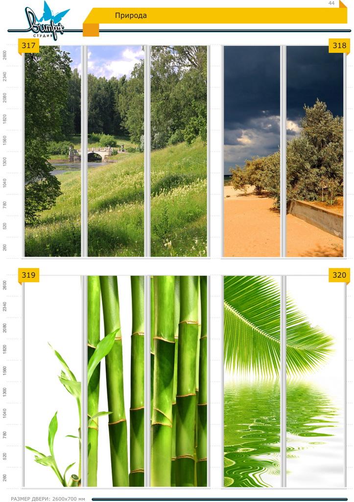 Изображение фотопечати для шкафов-купе, стр.44, природа
