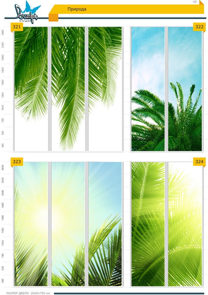 Изображение фотопечати для шкафов-купе, стр.45, природа