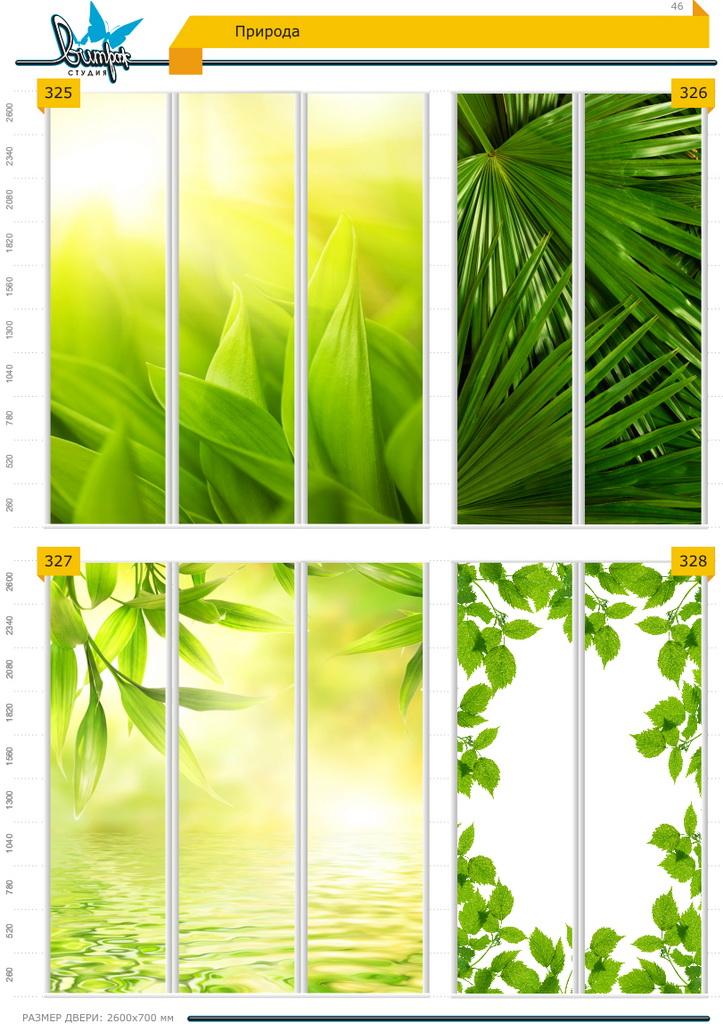 Изображение фотопечати для шкафов-купе, стр.406, природа