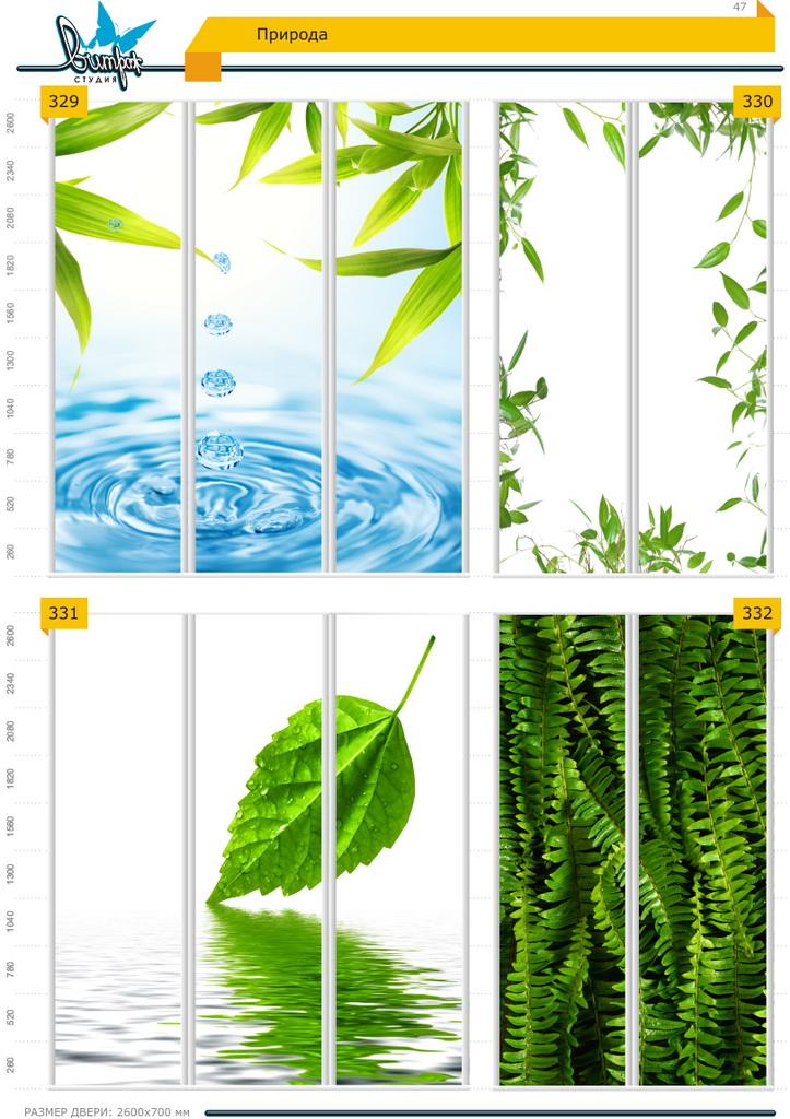 Изображение фотопечати для шкафов-купе, стр.47, природа