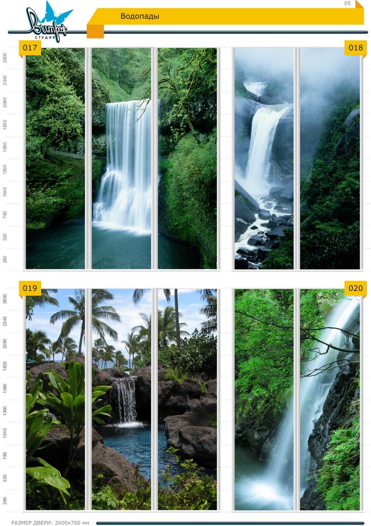 Изображение фотопечати для шкафов-купе, 5 стр., водопады