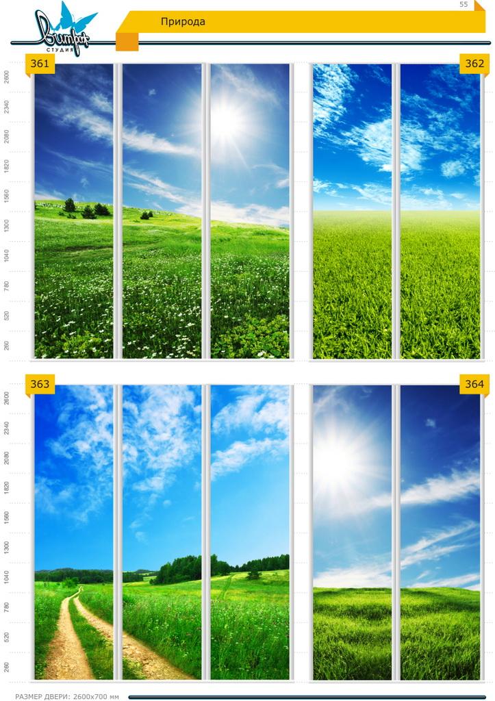 Изображение фотопечати для шкафов-купе, стр.55, природа