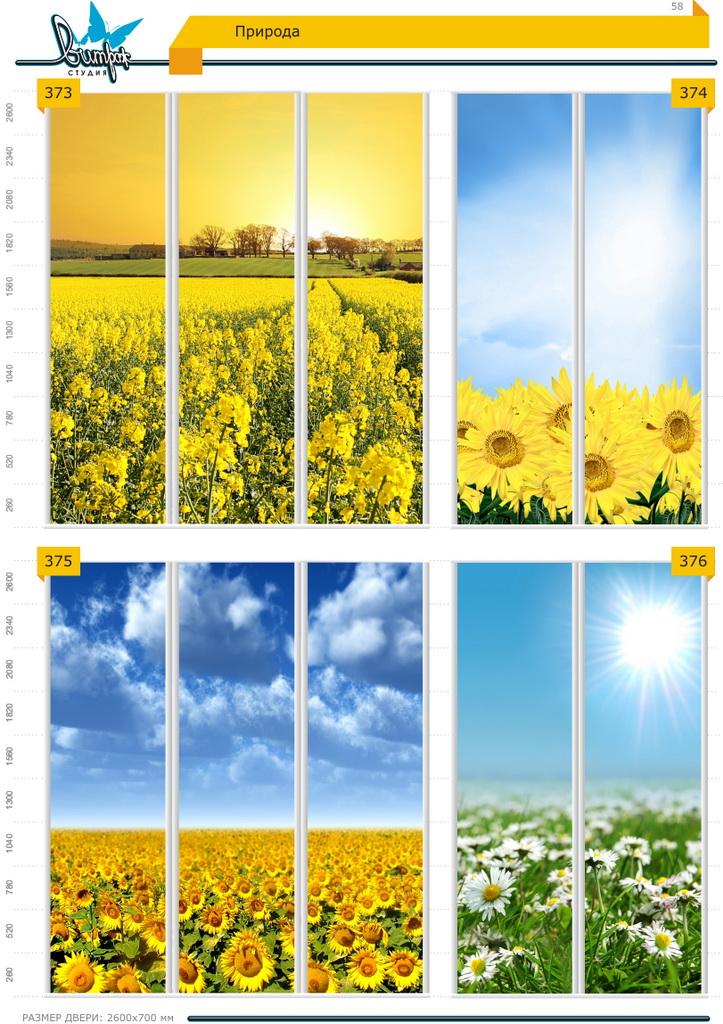 Изображение фотопечати для шкафов-купе, стр.58, природа