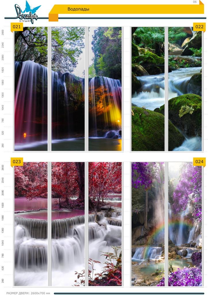 Изображение фотопечати для шкафов-купе, стр.6, водопады