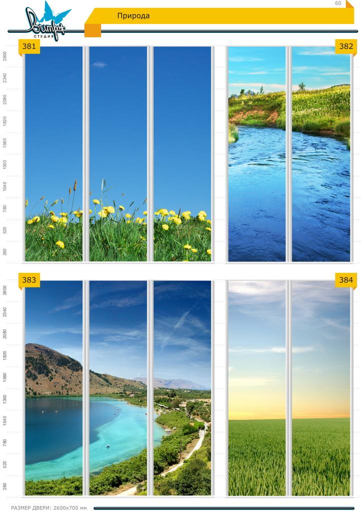 Изображение фотопечати для шкафов-купе, стр.60, природа