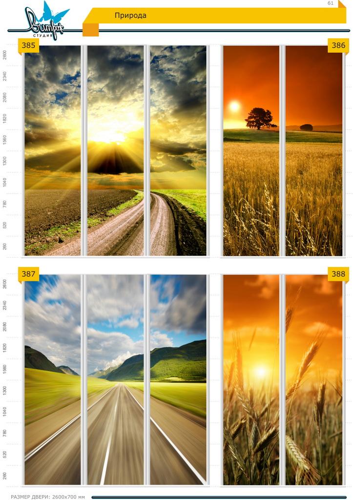 Изображение фотопечати для шкафов-купе, стр.61, природа