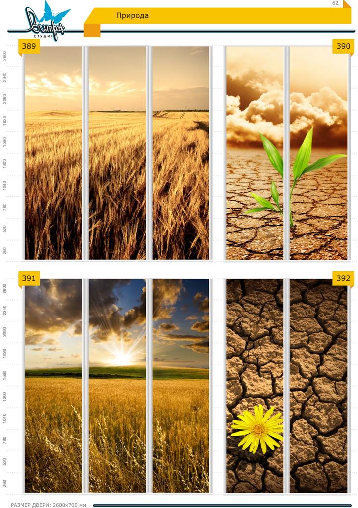 Изображение фотопечати для шкафов-купе, стр.62, природа