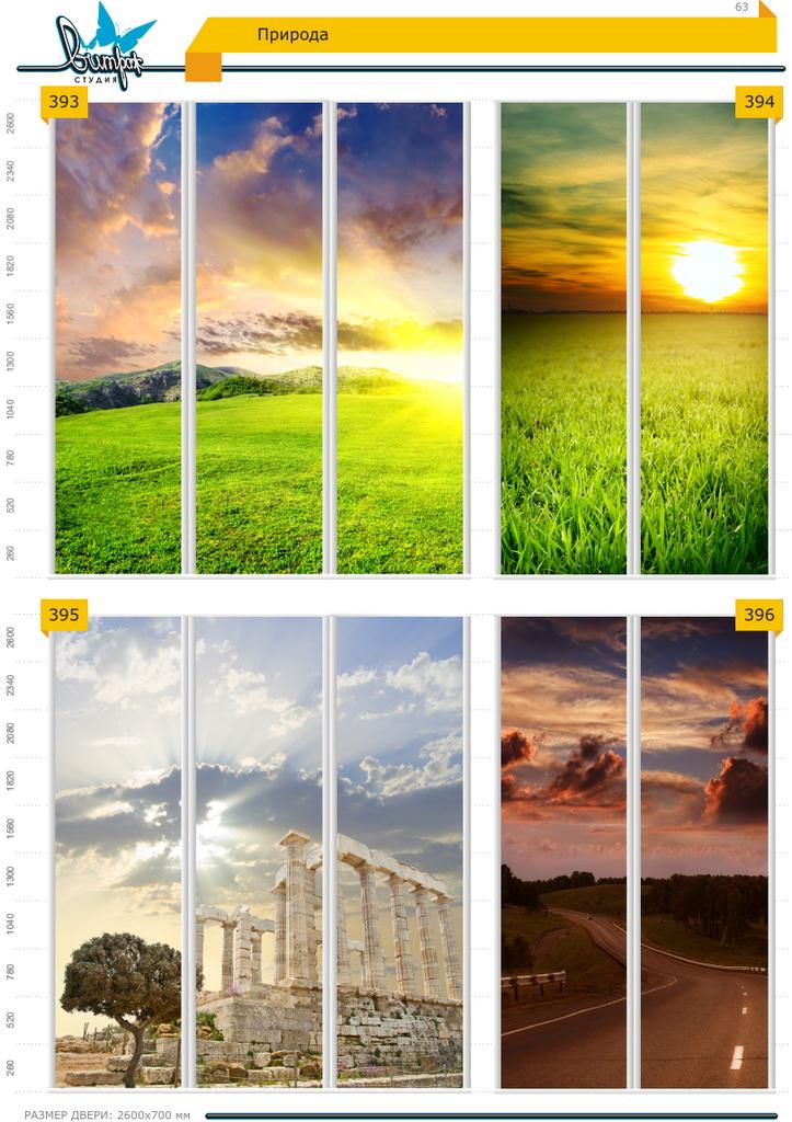 Изображение фотопечати для шкафов-купе, стр.63, природа