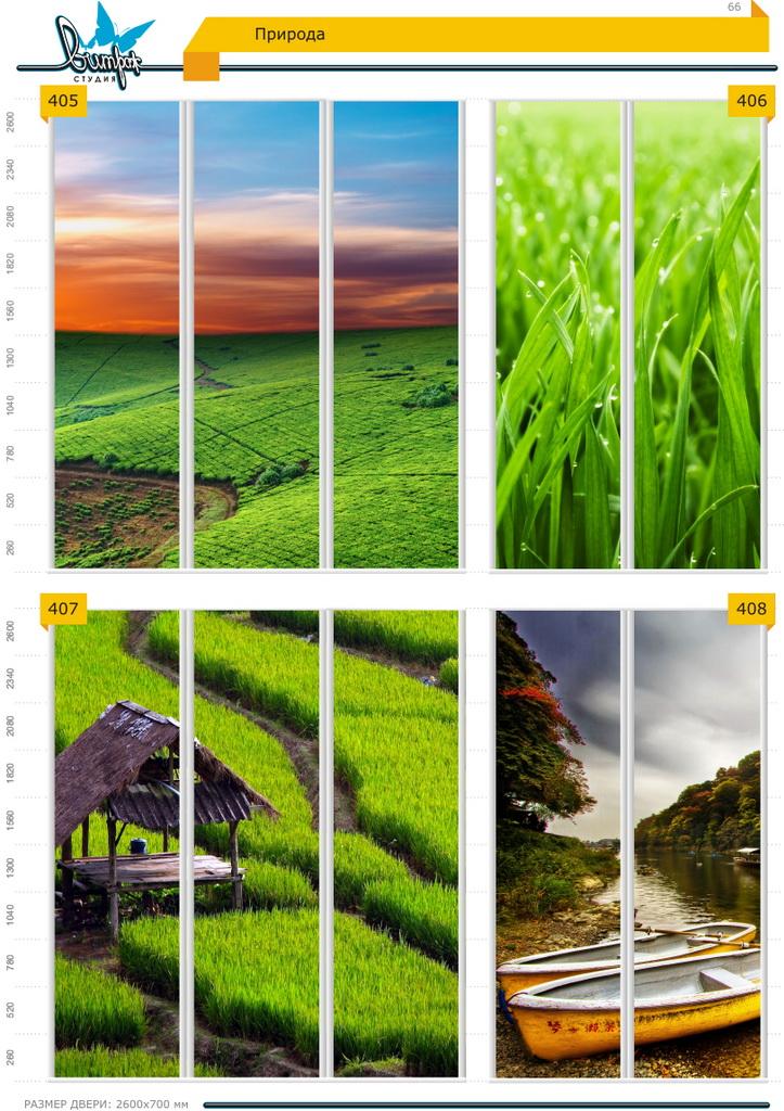 Изображение фотопечати для шкафов-купе, стр.66, природа