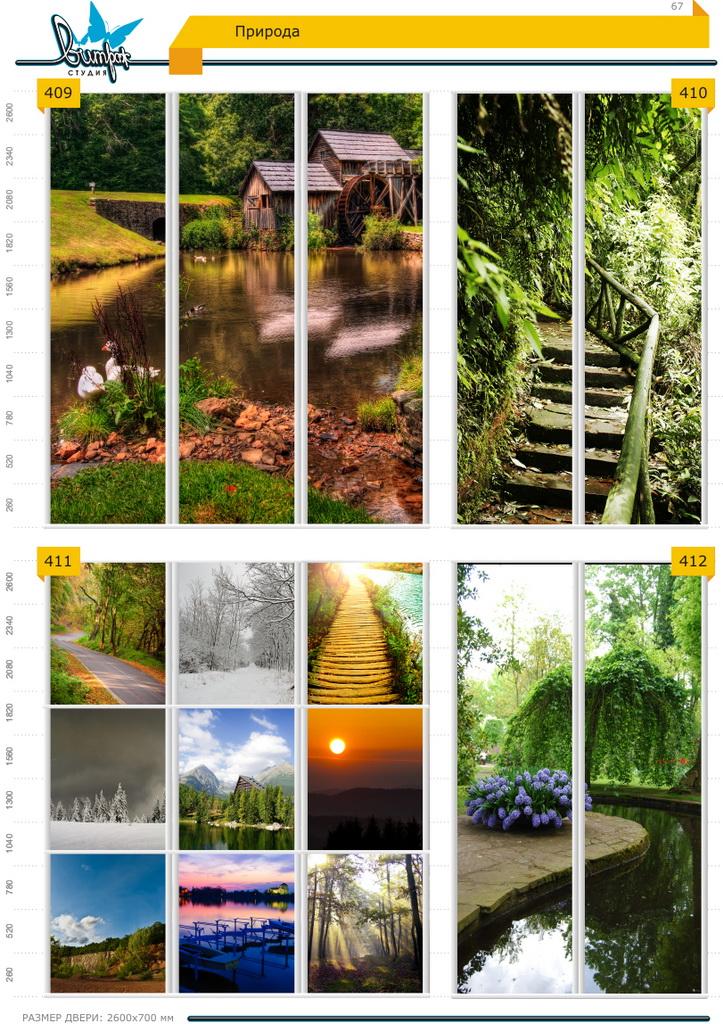 Изображение фотопечати для шкафов-купе, стр.67, природа