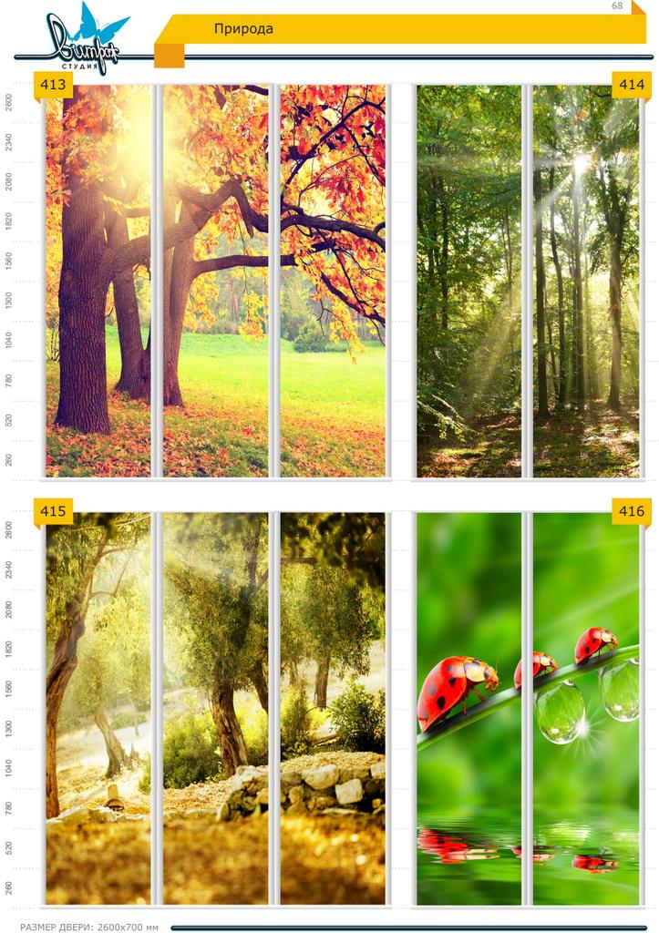 Изображение фотопечати для шкафов-купе, стр.68, природа
