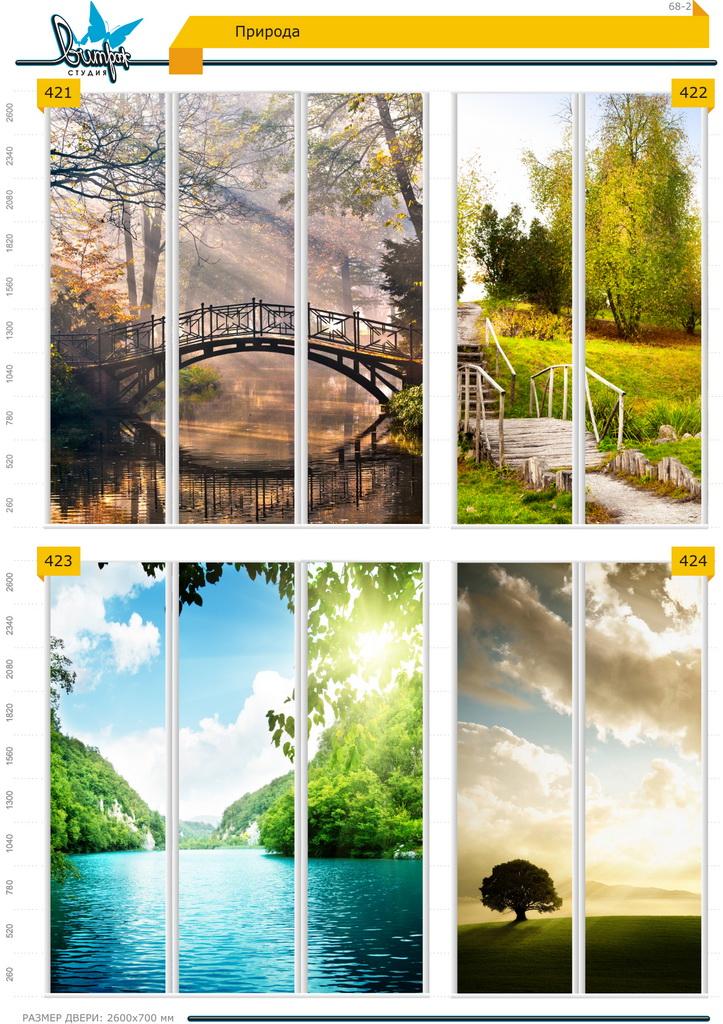 Изображение фотопечати для шкафов-купе, стр.68-2, природа
