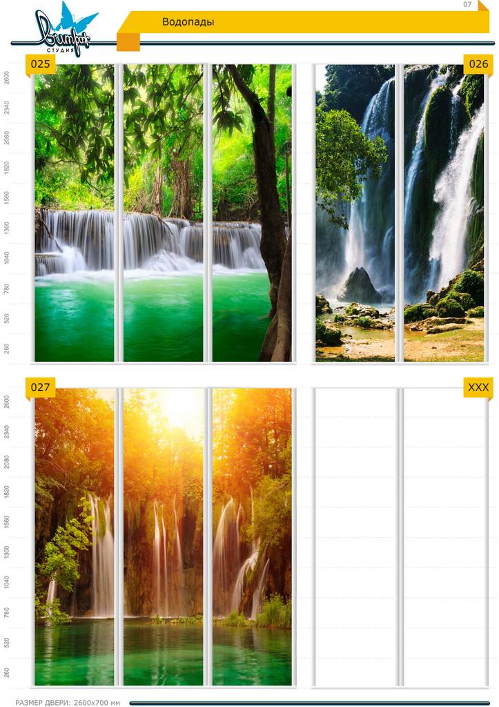 Изображение фотопечати для шкафов-купе, стр.7, водопады