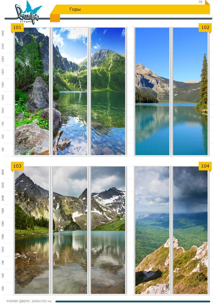 Изображение фотопечати для шкафов-купе, стр.8, горы