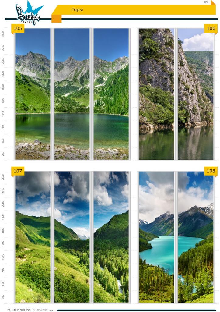 Изображение фотопечати для шкафов-купе, стр.9, горы