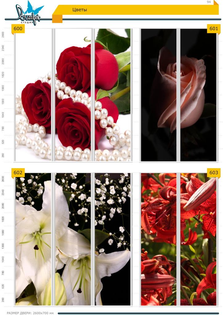 Изображение фотопечати для шкафов-купе, стр.94, цветы