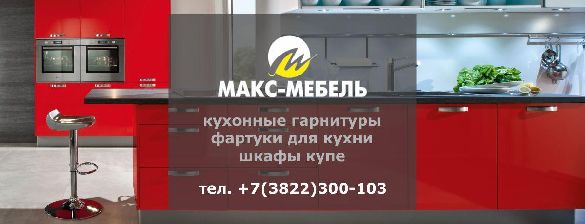 Кухни в Томске